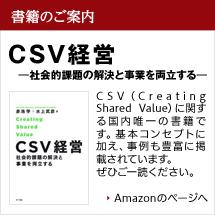 書籍のご案内「CSV経営」
