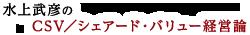 水上武彦のCSV/シェアード・バリュー経営論